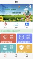 中科智慧康养家庭版App