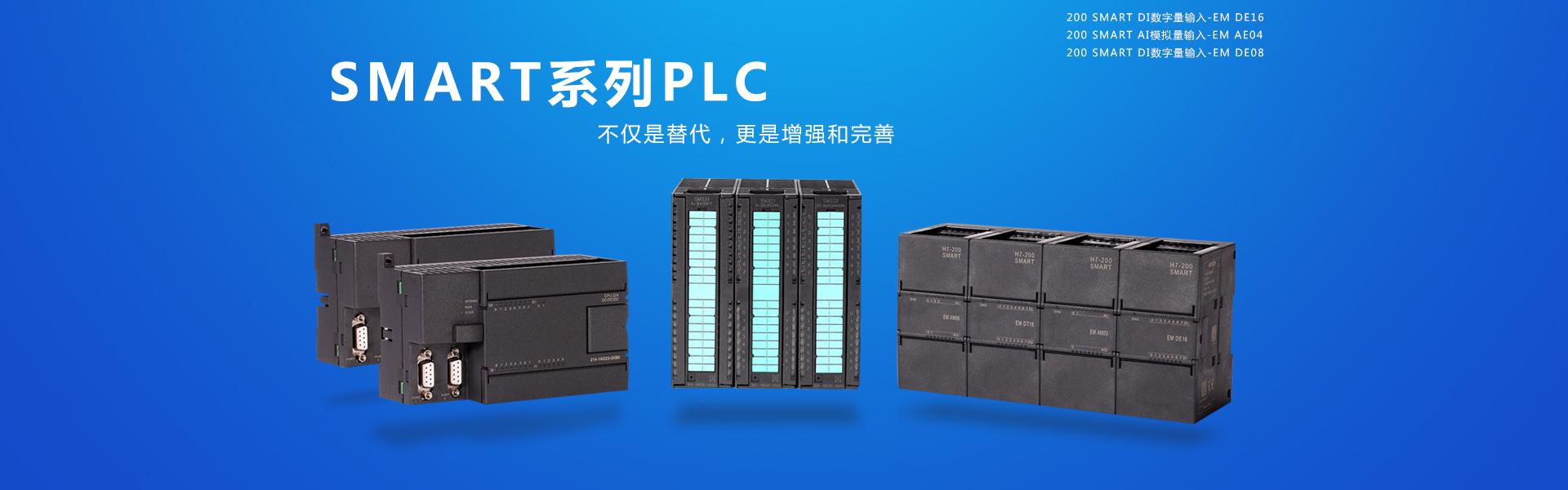Smart系列PLC